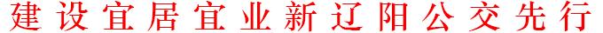 辽阳万博手机版登陆官网万博官方网站手机版今日召开主题大会